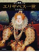 図説エリザベス一世 (ふくろうの本)