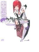 夜桜四重奏~ヨザクラカルテット~ 12巻 限定版 (シリウスKC)