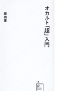オカルト「超」入門 (星海社新書)(星海社新書)