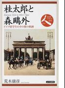 桂太郎と森鷗外 ドイツ留学生のその後の軌跡 (日本史リブレット人)