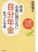 将来、お金に困らない「自分年金」をつくる本 家計ひとつで定年までに1500万円プラスする