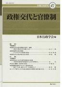 政権交代と官僚制 (年報行政研究)