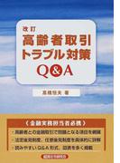 高齢者取引トラブル対策Q&A 改訂