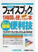 最新版フェイスブックを1時間で使いこなす本 ポケット図解 超簡単 便利技 超入門 (Shuwasystem PC Guide Book)