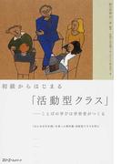 初級からはじまる「活動型クラス」 ことばの学びは学習者がつくる 『みんなの日本語』を使った教科書・活動型クラスを例に