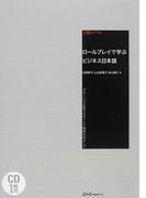 ロールプレイで学ぶビジネス日本語 グローバル企業でのキャリア構築をめざして 上級レベル