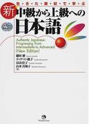 生きた素材で学ぶ新・中級から上級への日本語