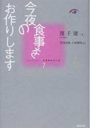 コレクション中国同時代小説 7 今夜の食事をお作りします