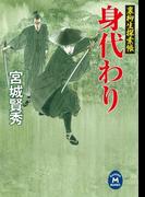 裏柳生探索帳 身代わり(学研M文庫)