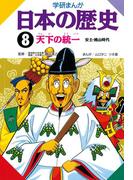 学研まんが日本の歴史 8 天下の統一