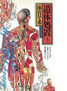 遺体処置 EMII(幻冬舎文庫)