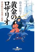 黄金のロザリオ 伊達政宗の見果てぬ夢(幻冬舎時代小説文庫)