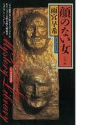 顔のない女 EMIII(幻冬舎文庫)