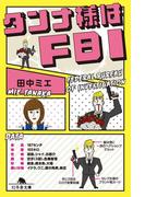 【期間限定50%OFF】ダンナ様はFBI(幻冬舎文庫)