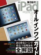 第3世代iPad オールインワンガイド