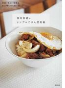 飛田和緒のシンプルごはん便利帳 缶詰・瓶詰・常備品 食品棚にある買い置きで