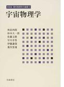 現代物理学の基礎 新装版 11 宇宙物理学
