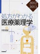 処方がわかる医療薬理学 2012−2013