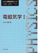 電磁気学 1 (パリティ物理教科書シリーズ)