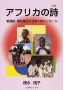 アフリカの詩 看護師徳永瑞子の日本へのメッセージ