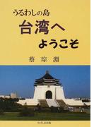 台湾へようこそ うるわしの島