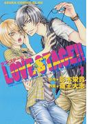 LOVE STAGE!! (あすかコミックスCL-DX) 7巻セット(あすかコミックスCL-DX)