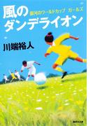 風のダンデライオン 銀河のワールドカップ ガールズ(集英社文庫)