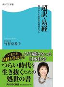 超訳・易経  自分らしく生きるためのヒント(角川SSC新書)