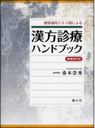 健保適用エキス剤による漢方診療ハンドブック 増補改訂版