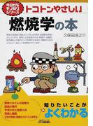 トコトンやさしい燃焼学の本 (B&Tブックス 今日からモノ知りシリーズ)