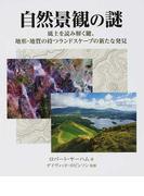 自然景観の謎 風土を読み解く鍵。地形・地質の持つランドスケープの新たな発見 (HOW TO READシリーズ)