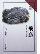 飛鳥 その古代史と風土 (読みなおす日本史)
