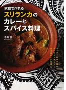 家庭で作れるスリランカのカレーとスパイス料理 セイロン紅茶の国のスパイシーメニュー日本初のレシピ本!