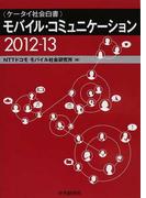 モバイル・コミュニケーション ケータイ社会白書 2012−13