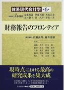 体系現代会計学 第6巻 財務報告のフロンティア