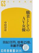 職業としてのAV女優 (幻冬舎新書)(幻冬舎新書)