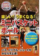 楽しい!うまくなる!ミニバスケットボール 元プロ選手が基本と練習法をアドバイス