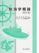 航海学概論 改訂版