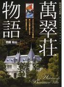 萬翠荘物語 国重要文化財 四国松山 フランス・ルネッサンス様式の美しい洋館に秘められた数々の歴史ドラマ