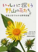 いっしょに探そう野山の花たち 花色と形でわかる野草図鑑