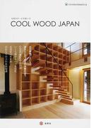 COOL WOOD JAPAN 木材のクールな使い方