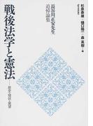 戦後法学と憲法 歴史・現状・展望 長谷川正安先生追悼論集