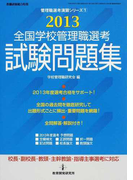 全国学校管理職選考試験問題集 2013 (管理職選考演習シリーズ)