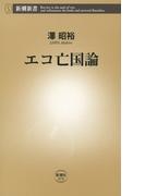エコ亡国論(新潮新書)(新潮新書)