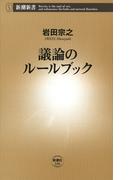議論のルールブック(新潮新書)(新潮新書)