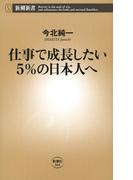 仕事で成長したい5%の日本人へ(新潮新書)(新潮新書)