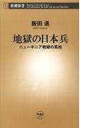 地獄の日本兵―ニューギニア戦線の真相―(新潮新書)(新潮新書)