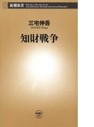 知財戦争(新潮新書)(新潮新書)