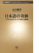 日本語の奇跡―〈アイウエオ〉と〈いろは〉の発明―(新潮新書)(新潮新書)