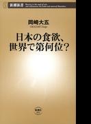 日本の食欲、世界で第何位?(新潮新書)(新潮新書)